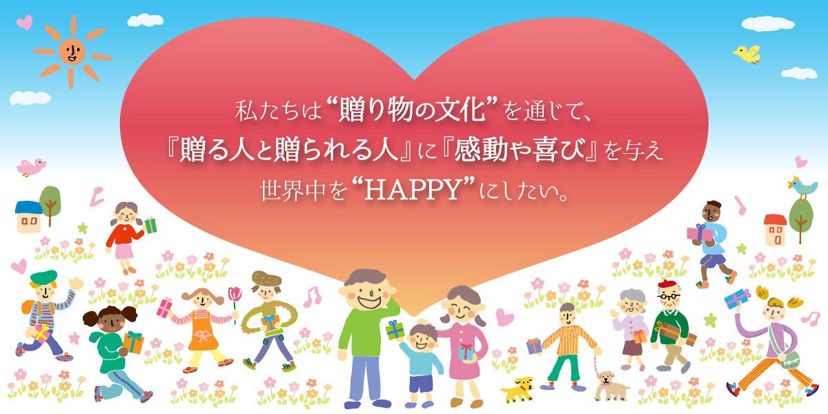 株式会社アスキューは贈り物の文化を通じて、「贈る人と贈られる人」に「感動や喜び」を与え世界中をHAPPYにしたい。