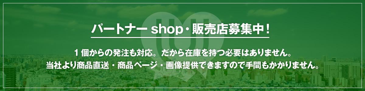 パートナーshop・販売店募集中!